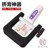 牙膏擠壓器手動金屬擠膏器夾子【櫻田川島】