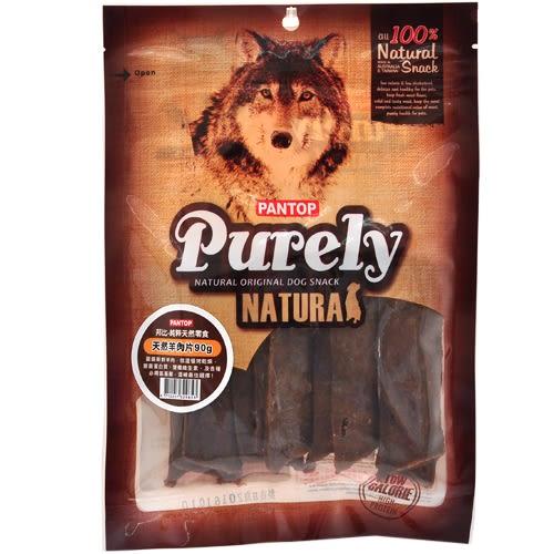 【寵物王國】PANTOP邦比-純粹天然零食/特選低脂羊肉片90g