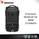 Manfrotto Tri Backpack MB MA-BP-TM 專業級3合1斜後背包 中 正成總代理公司貨 德寶光學 下雨季