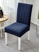 家用簡約椅子套彈力通用餐桌座椅套凳子套針織餐桌椅子套罩布藝  魔法鞋櫃