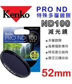 【減光鏡】ND100 Kenko PRO 52mm 數位鍍膜