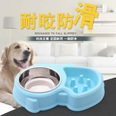 餵食器 寵物用品泰迪塑料飲食防滑不銹鋼雙碗狗狗慢食防噎碗大小型犬飯盆 尾牙