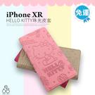 iPhone XR Kitty 經典壓紋 手機殼 三麗鷗 正版授權 凱蒂貓 皮套 保護殼 手機皮套 手機套