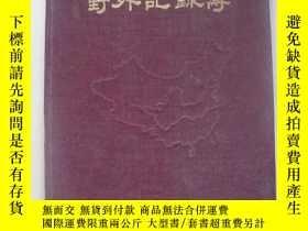 二手書博民逛書店罕見野外記錄薄14673 煤礦研究院地址研究所