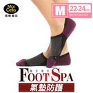 瑪榭FootSpa隱形足弓加強氣墊運動襪...