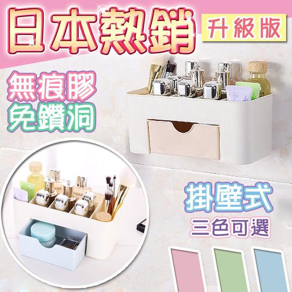 團購 日本熱銷掛壁桌面收納盒《現貨供應》