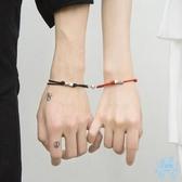 手鏈  相吸手鏈情侶一對男女磁鐵編織手繩禮物紀念定情信物  艾森堡