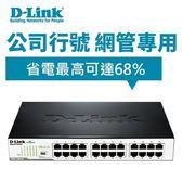 D-Link 友訊 DGS-1024D 24埠Gigabit節能型交換器【原價4999↘現省700】