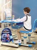 兒童學習桌書桌簡約桌子寫字作業課桌椅組合套裝小學生家用可升降 千千女鞋YXS
