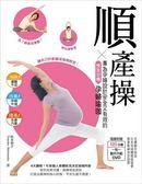 順產操:專為孕婦設計安全又有效的快生少痛孕婦瑜珈 (隨書附贈120分鐘一對一動..