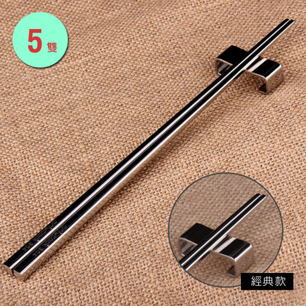 PUSH! 餐具用品304不銹鋼筷子金屬筷子家用筷子衛生安全筷5雙E44