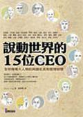 (二手書)說動世界的15位CEO:全球商場大人物的英語