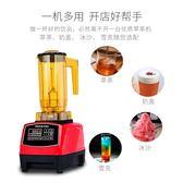 商用多功能萃茶機奶泡奶蓋機打粹碎旋茶機雪克機奶茶店設備沙冰機      芊惠衣屋igo