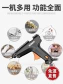 熱熔膠槍手工制作家用大號熱融熱溶膠水槍送膠棒電熔膠搶工具萬能 YXS小宅妮
