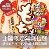 【豆嫂】日本泡麵 ACECOOK  豬廚 北陸限定拉麵(年糕/豆皮)