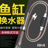 魚缸換水神器吸便換水器手動換水管吸糞洗沙器抽水泵清理清潔清洗TT2987『易購3c』