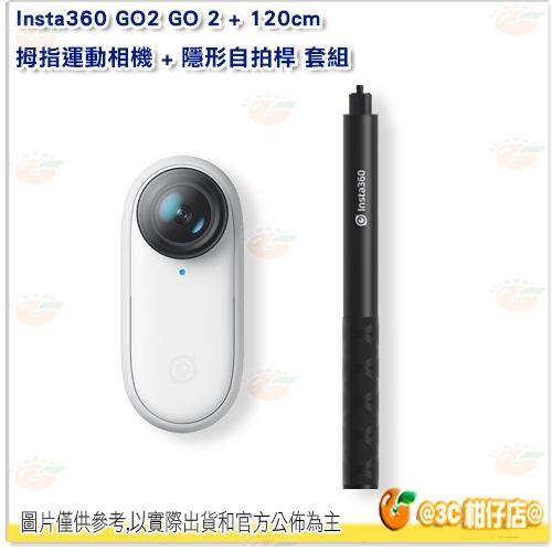 預購 Insta360 GO2 GO 2 + 120cm 拇指運動相機 + 隱形自拍桿 套組 防水 超廣角 第一人稱視角 公司貨