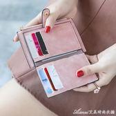 零錢包女迷你可愛韓國新款小清新簡約個性小卡包女硬幣包艾美時尚衣櫥