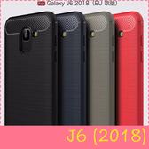 【萌萌噠】三星 Galaxy J6 (2018)  類金屬碳纖維拉絲紋保護殼 軟硬組合款 全包矽膠軟殼 手機殼 外殼
