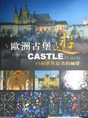 【書寶二手書T4/旅遊_XDB】歐洲古堡遊:55座世界最美的城堡_明天工作室