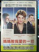 影音專賣店-P07-156-正版DVD-電影【媽媽教我愛的一切】-瑪姬麗塔貝 約翰特托羅