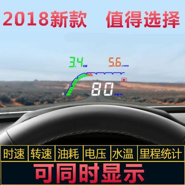 車載抬頭顯示器HUD汽車通用OBD車速時速高清水溫電壓油耗投影儀 igo CY潮流站