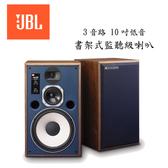 JBL 英大 4307 三音路 十吋低音 書架式監聽級喇叭【公司貨保固+免運】