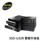 DigiFusion 伽利略 2層抽取式 RAID 硬碟外接盒 USB3.0 35D-U32R .
