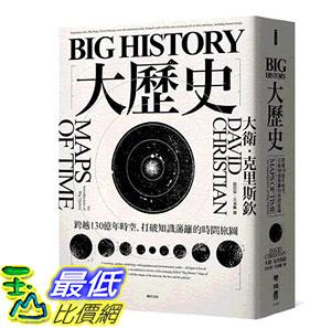 [COSCO代購] W121307 Big History大歷史 Maps of Time