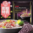 (即期商品)KOKA 紫麥麵 義式蒜香味(袋)