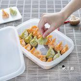 收納盒速凍餃子盒凍餃子水餃冰箱保鮮收納盒單層不分格家用塑料XW
