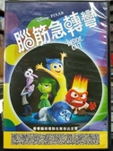 挖寶二手片-B23-正版DVD-動畫【腦筋急轉彎】-迪士尼 國英語發音(直購價)海報是影印