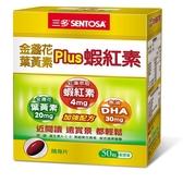 三多金盞花葉黃素Plus蝦紅素軟膠囊50粒/盒 【康是美】