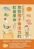 激發孩子專注力的飲食革命
