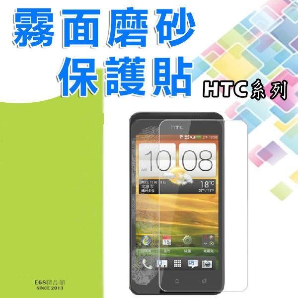 E68精品館 霧面 HTC ONE E8 蝴蝶2 / 3 DESIRE EYE 616 手機膜 保護貼 磨砂 保貼 貼膜 B810X