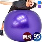 彈力95CM感統球.瑜珈球抗力球復健球體操球.普拉提球彼拉提斯球.運動用品器材.推薦哪裡買ptt