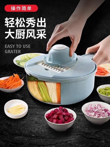 廚房用品多功能切菜神器土豆絲切絲器家用擦絲刨絲土豆片切片神器 淇朵市集