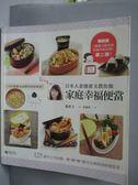 【書寶二手書T3/餐飲_QJY】日本人妻邊惠玉教你做:家庭幸福便當125道_邊惠玉