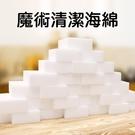 神奇 去汙 清潔海綿 科技棉 魔術清潔海綿【A229】