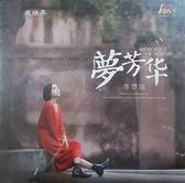 【停看聽音響唱片】【CD】李夢瑤:夢芳華
