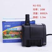 魚缸水族箱潛水泵抽水泵HJ-931小型潛水泵可調節水量大小 小確幸生活館