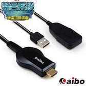 【台中平價鋪】全新 aibo 整合系統升級版 無線WIFI HDMI 影音傳輸器(iOS/安卓/Windows)
