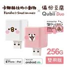 卡納赫拉 Qubii Duo 備份豆腐 【附256G記憶卡】 資料備份 iPhone 安卓 雙用 手機備份