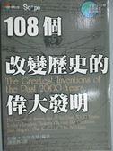 【書寶二手書T3/科學_KPA】108個改變歷史的偉大發明_約翰.布穀克曼