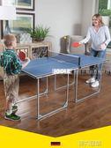 乒乓球桌 兒童乒乓球桌家用可折疊迷你室內小乒乓球台移動 第六空間 igo
