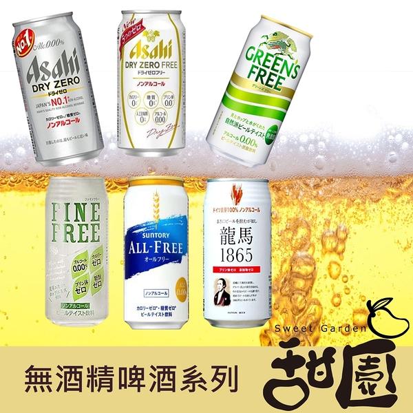 日本飲料 啤酒風味飲(無酒精啤酒) 單瓶 Asahi / 麒麟 / SUNTORY / 富永 / 龍馬1865 共5款 甜園小舖