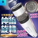電動飛機杯-卡特琳娜三代 升級版 10x5x5活塞式快速抽插+龜洗旋轉+3種模式語音自慰器