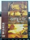 挖寶二手片-0B05-110-正版DVD-電影【岡拉梅朵之語】-獲得CCTV-MTV音樂盛典最佳音樂錄影帶獎(直購價)
