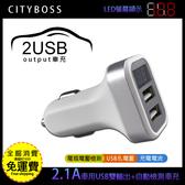 【CityBoss】雙孔電瓶偵測車充頭 2.1A大輸出 A26 LED螢幕顯示 USB 車充 快充 快速車用點菸器充電