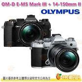 可分期 送首購禮 OLYMPUS E-M5 III 14-150mm II 微單 旅遊鏡組 元佑公司貨 EM5 3代